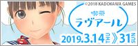 PS4「LoveR(ラヴアール)」発売記念コラボカフェ『喫茶ラヴアール』
