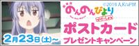 「劇場版 のんのんびより ばけーしょん」ポストカードプレゼントキャンペーン