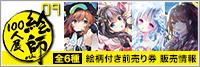 「絵師100人展 09」絵柄付き前売り券販売情報