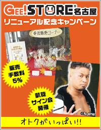 ジーストア名古屋リニューアル記念キャンペーン開催決定!