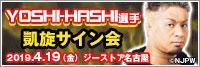 """新日本プロレス""""CHAOS""""YOSHI-HASHI選手の凱旋イベントが地元愛知で開催決定!!"""