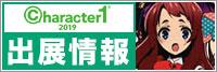 『character1 2019』出展情報
