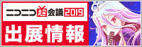 『ニコニコ超会議2019』出展情報