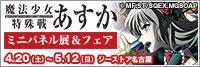 「魔法少女特殊戦あすか」ミニパネル展&BD/DVD発売記念フェア