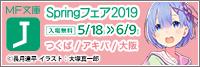 MF文庫J Springフェア2019