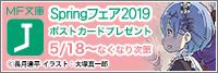 『MF文庫J Springフェア2019』ポストカードプレゼントキャンペーン