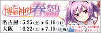 東方Project×ジーストア名古屋、ジーストア大阪ANNEX「博麗神社~春祭り2019」