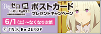 「Re:ゼロから始める異世界生活 Memory Snow」ポストカードプレゼントキャンペーン