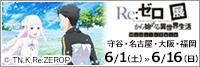 『Re:ゼロから始める異世界生活 Memory Snow』展