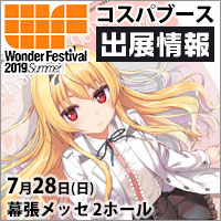 『ワンダーフェスティバル 2019[夏]』出展情報