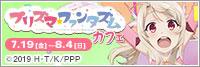 「Fate/kaleid liner Prisma☆Illya プリズマ☆ファンタズム」カフェ