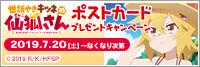 『世話やきキツネの仙狐さん』ポストカードプレゼントキャンペーン
