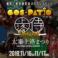 COS-PATIO in 太秦上洛まつり2019