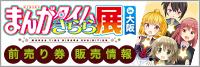 まんがタイムきらら展 in 大阪