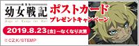 劇場版 幼女戦記 ポストカードプレゼントキャンペーン