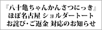 〈『八十亀ちゃんかんさつにっき』ほぼ名古屋 ショルダートート〉 お詫びとご返金対応のお知らせ