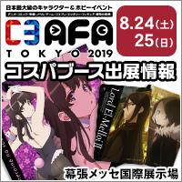 『C3AFA TOKYO 2019』出展情報