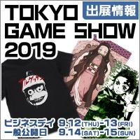 『東京ゲームショウ2019(Tokyo Game Show 2019)』出展情報