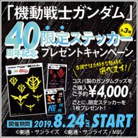「機動戦士ガンダム」40周年記念ステッカープレゼントキャンペーン