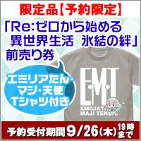 エミリアたん・マジ・天使 Tシャツ付き「Re:ゼロから始める異世界生活 氷結の絆」前売り券販売情報