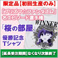 「プリズマ☆ファンタズム」名エピソード選手権優勝記念Tシャツが初回生産限定で発売決定!