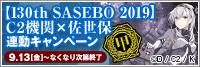 〈【130th SASEBO 2019】C2機関×佐世保〉連動キャンペーン