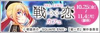「戦×恋(ヴァルラヴ)」カフェ