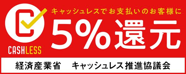 キャッシュレス・ポイント還元事業加盟店