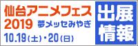 〈仙台アニメフェス2019〉出展情報