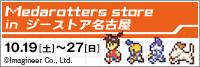 Medarotters store in ジーストア名古屋