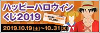 [キャンペーン]ハロウィンのお買い物がさらに楽しくなる!ハッピーハロウィンくじ2019