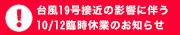 台風19号接近の影響に伴う臨時休業のお知らせ