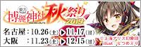東方Project×ジーストア「博麗神社~秋祭り2019」