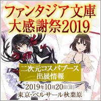 〈ファンタジア文庫大感謝祭2019〉出展情報