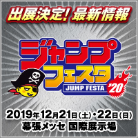 〈ジャンプフェスタ2020〉最新情報