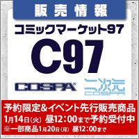 コミックマーケット97
