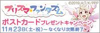 「プリズマ☆ファンタズム」ポストカードプレゼントキャンペーン