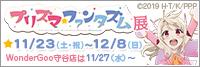 「プリズマ☆ファンタズム」展