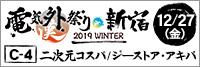 電気外祭り 2019 WINTER in 新宿