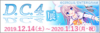 『D.C.4~ダ・カーポ4~』展