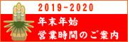 2019-2020 年末年始営業時間のご案内