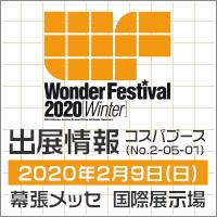 〈ワンダーフェスティバル 2020[冬]〉出展情報