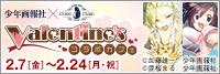 少年画報社×キュアメイドカフェ Valentine'sコラボカフェ