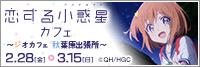 『恋する小惑星』カフェ~ジオカフェ 秋葉原出張所~