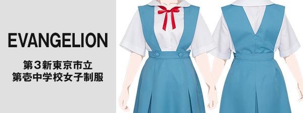 『EVANGELION』第3新東京市立第壱中学校女子制服予約受付中!