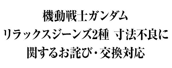 「機動戦士ガンダム リラックスジーンズ2種」寸法不良に関するお詫び・交換対応のお知らせ