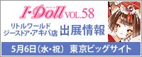 〈I・Doll VOL.58〉出展情報