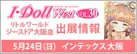 〈I・Doll West VOL.30〉出展情報
