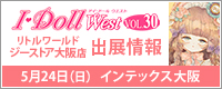 〈I・Doll West VOL.30〉出展情報