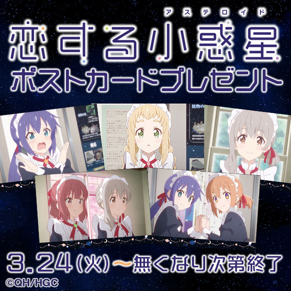 「恋する小惑星」ポストカードプレゼントキャンペーン